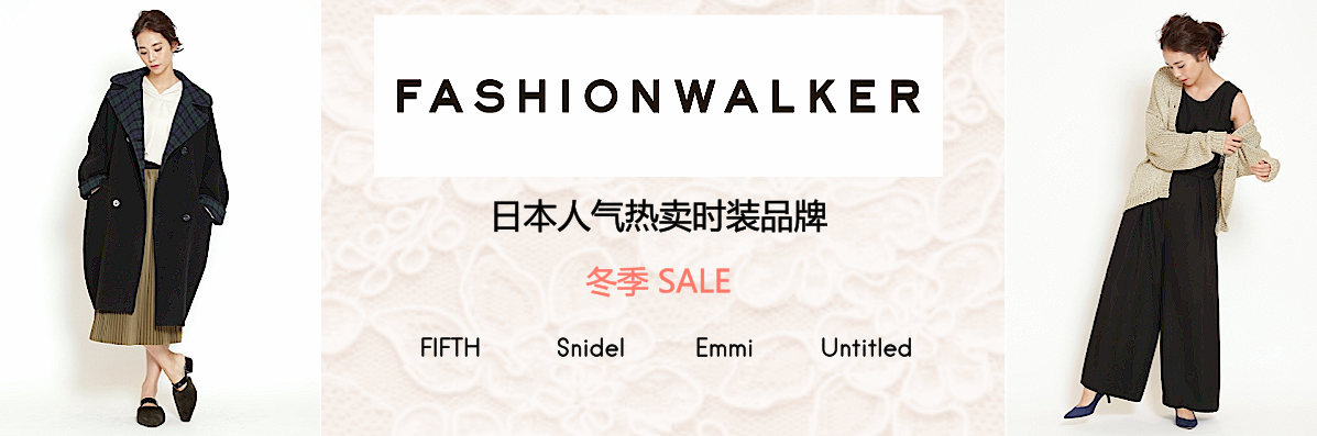 Fashion Walker